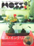 モス・インテリア―きれいな苔でつくったかわいいグリーンインテリア