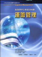 進階ERP企業資源規劃
