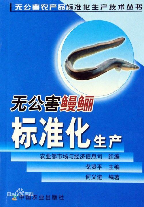 无公害鳗鲡标准化生产