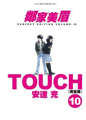 Touch完全版鄰家美眉