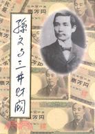 孫文與三井財閥