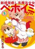 新感覚癒し系魔法少女ベホイミちゃん 2
