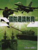 國防通識教育(上)