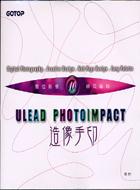 Ulead PhotoImpact 10 造像手印(附1CD)