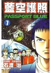 藍空護照 7