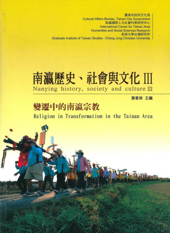 南瀛歷史、社會與文化 III