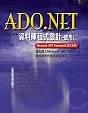 ADO.NET資料庫程式設計
