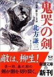 鬼哭の剣―日向景一郎シリーズ〈4〉