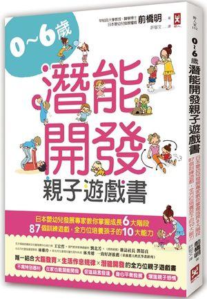 0~6歲潛能開發親子遊戲書