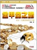 金甲蟲之路