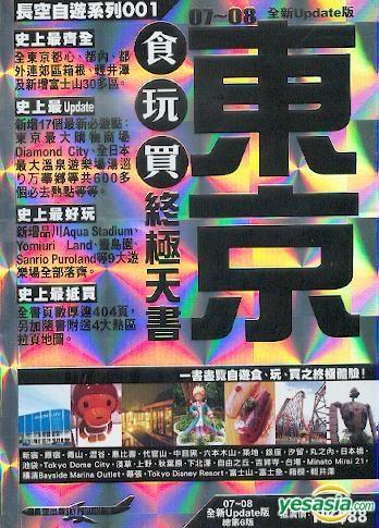 07-08東京食玩買...