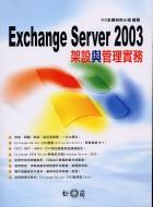 Exchang Server 2003架設與管理實務