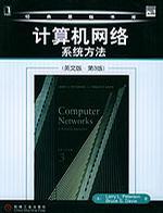 计算机网络系统方法(英文·第三版)