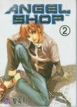 엔젤샵 - ANGEL SHOP 02