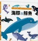 海豚和鯨魚