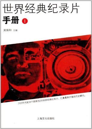 世界经典纪录片手册