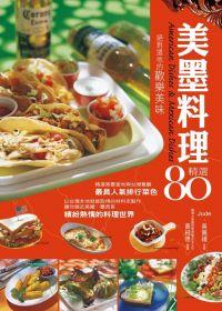 美墨料理精選80