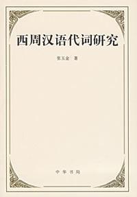 西周汉语代词研究