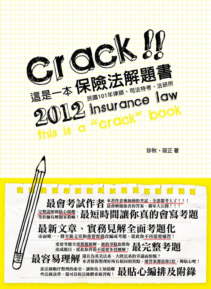 這是一本保險法解題書