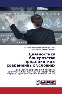 Diagnostika bankrotstva predpriyatiya v sovremennykh usloviyakh