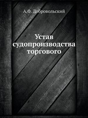 Ustav Sudoproizvodstva Torgovogo