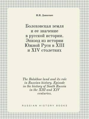 The Bolokhov Land and Its Role in Russian History. Episode in the History of South Russia in the XIII and XIV Centuries.