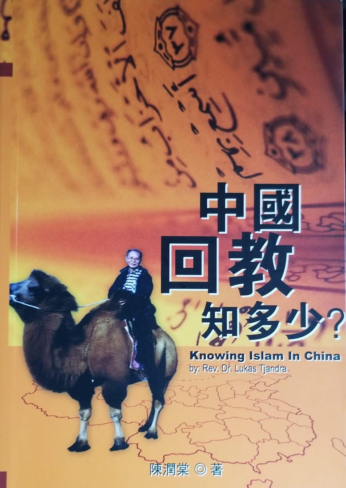 中國回教知多少?