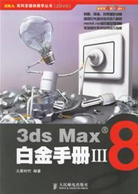 3ds Max8白金手册III