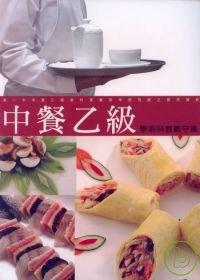 中餐乙級學術科教戰守策(9706版)