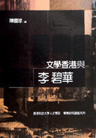 文學香港與李碧華