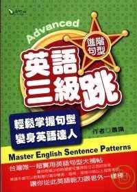 英語三級跳