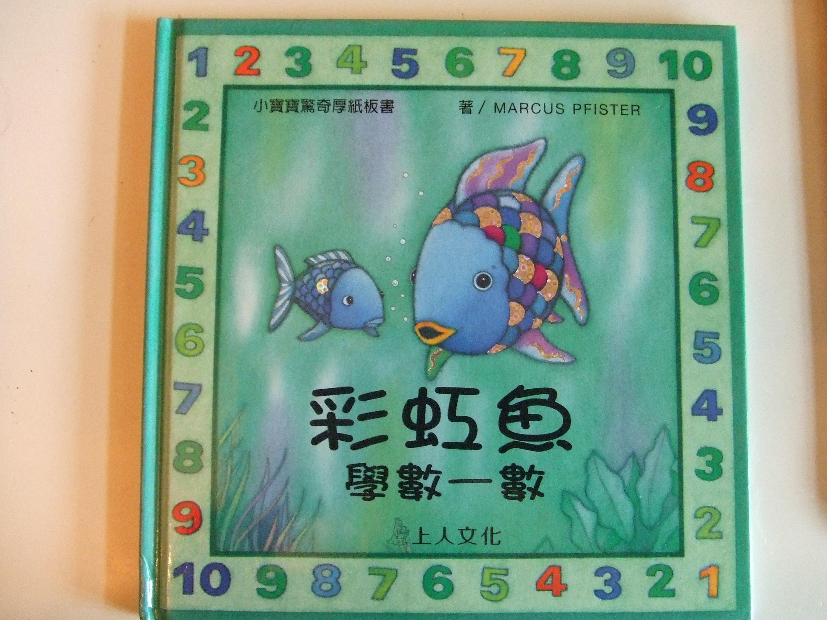 彩虹魚學數一數