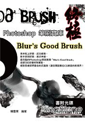 終極Photoshop筆刷寶庫-Blur,s Good Brush