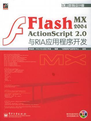 Flash MX2004ActionScript2.0与RIA应用程序开发