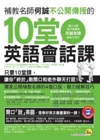 補教名師何誠不公開傳授的10堂英語會話課(附1MP3)