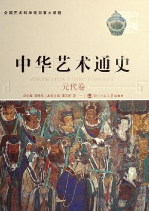 中华艺术通史: 元代卷