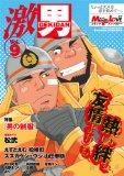 激男 Vol.9―メンズラブコミックアンソロジー