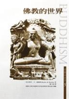 佛教的世界