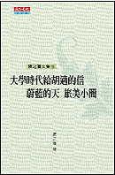 陳之藩文集(1)