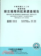 中華民國...年台灣地區婦女結婚生育與就業調查報告 = Report on fertility and employment of married women in Taiwan Area, Republic of China