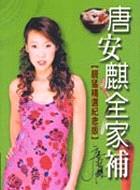 唐安麒全家補