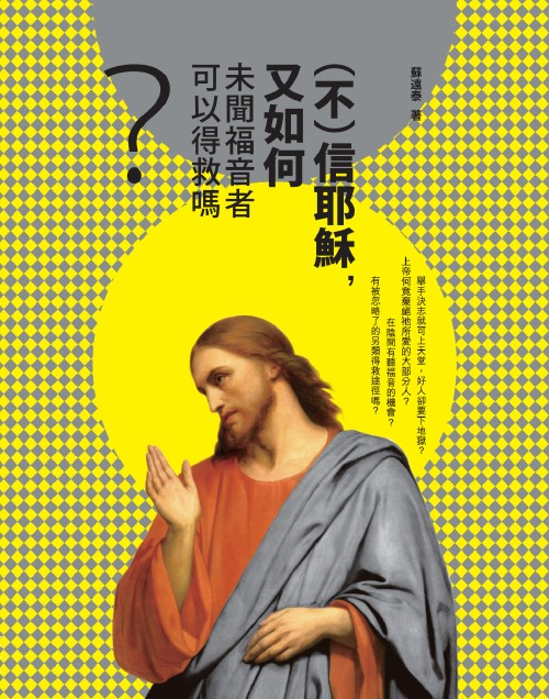 (不)信耶穌,又...
