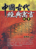 中國古代經典�...