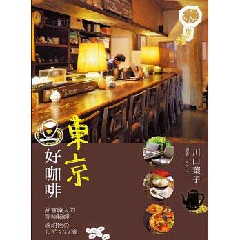 東京好咖啡:品嚐職人的究極精神:東京の喫茶店