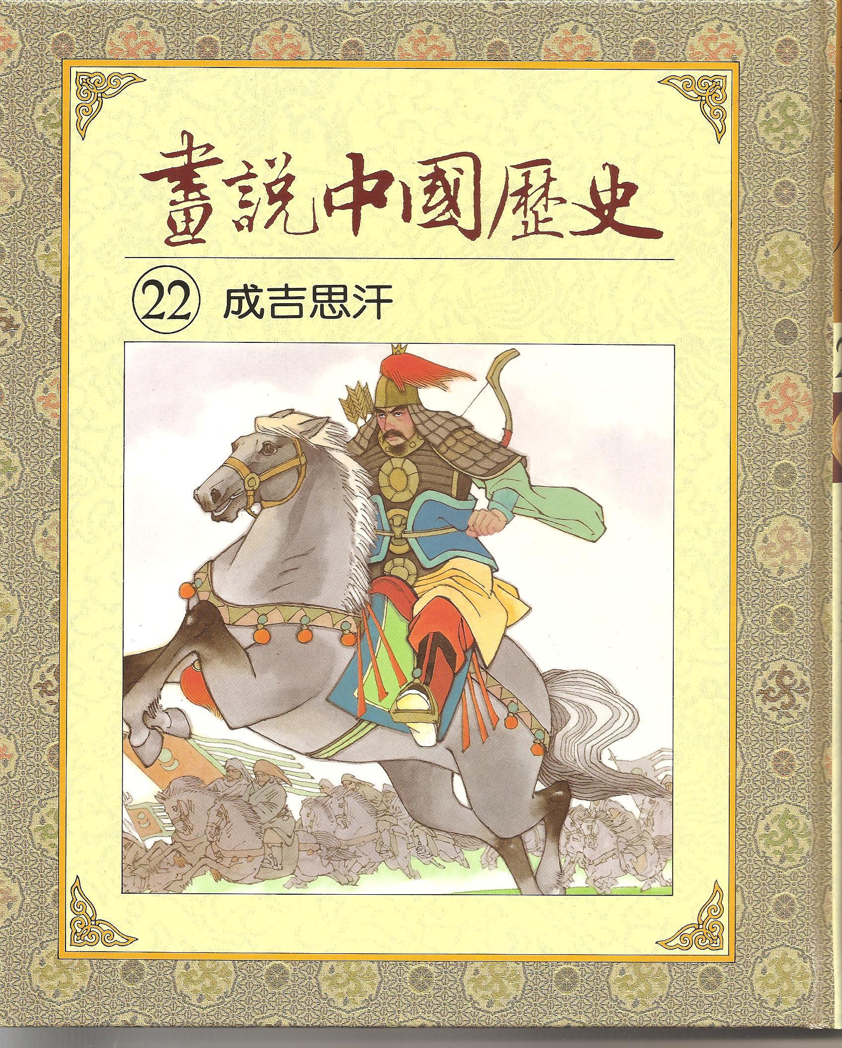 畫說中國歷史22: 成吉思汗