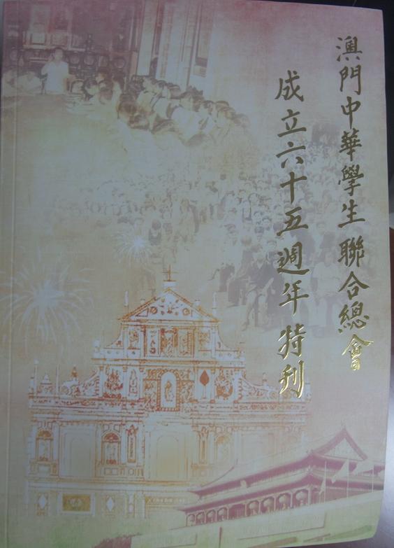 澳門中華學生聯合總會成立六十周年特刊