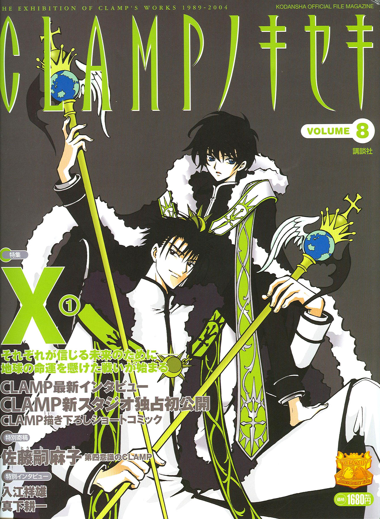 Clamp No Kiseki vol 8