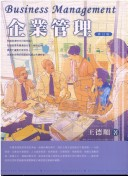 企業管理(修訂版)