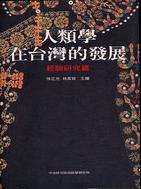 人類學在台灣的發展