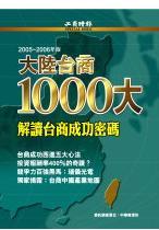 2006大陸台商1000大特刊